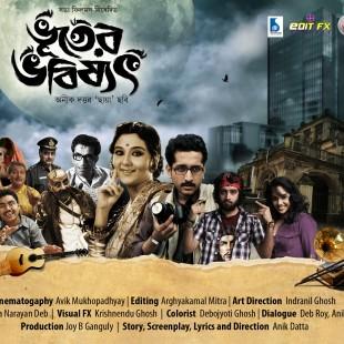 Bhooter Bhabishyat (2012)