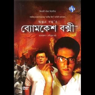 Byomkesh Bakshi (2010)