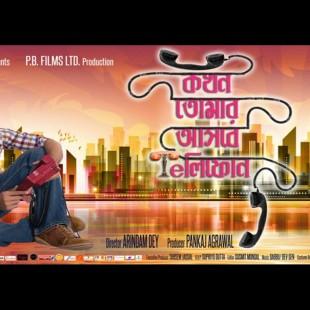 Kokhon Tomar Asbe Telephone (2014)