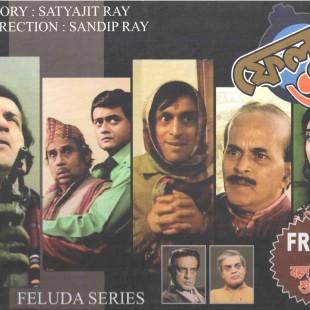 Feluda 30 (1996)