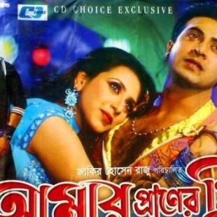 Amar Praner Priya (2009)