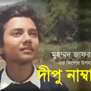 Dipu Number 2 (1996)