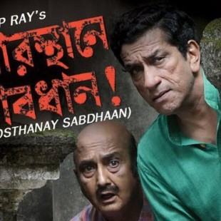 Gorosthane Sabdhan (2010)