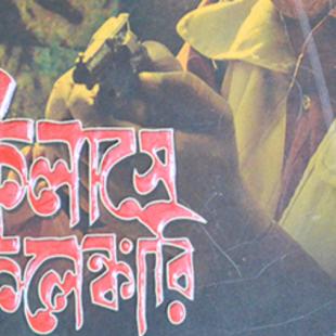 Kailashey Kelenkari (2007)