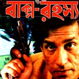 Baksha Rahasya (1996)
