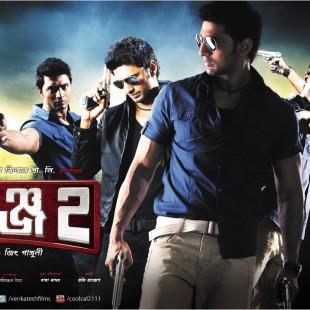 Challenge 2 (2012)