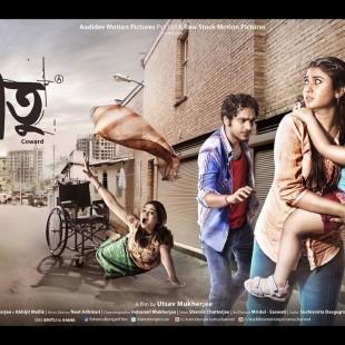 Bheetu: Coward (2015)