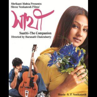 Sathi (2002)