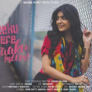 Meeku Meere Maaku Meme (2016)