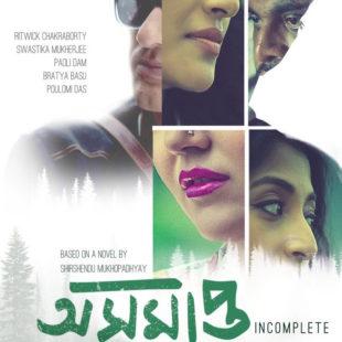 Asamapta (2017)