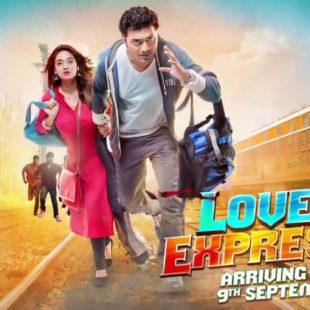 Love Express (2016)