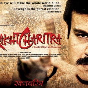 Rakhta Charitra (2010)