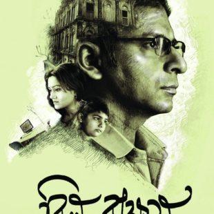 Bilu Rakkhosh (2017)