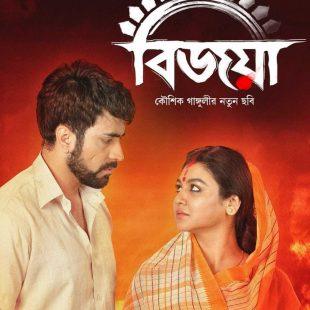 Bijoya (2019)
