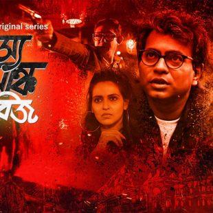 Rahasya Romancha (2019- )