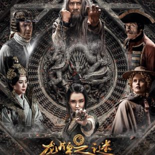 The Mystery of Iron Mask (2019)