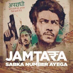 Jamtara (2020– )