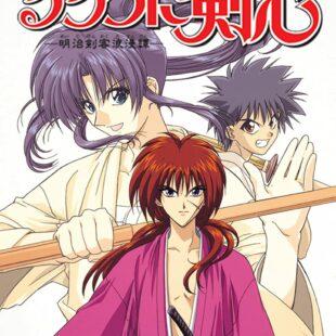 Rurouni Kenshin (1996–1999)