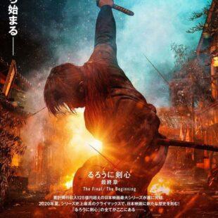 Rurouni Kenshin (2021)