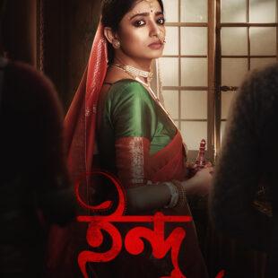 Indu (2021-)